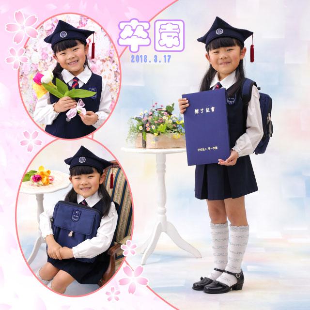 小学校入学と卒園