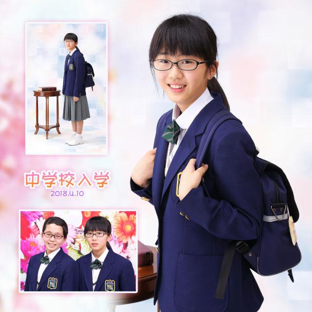 中学校入学