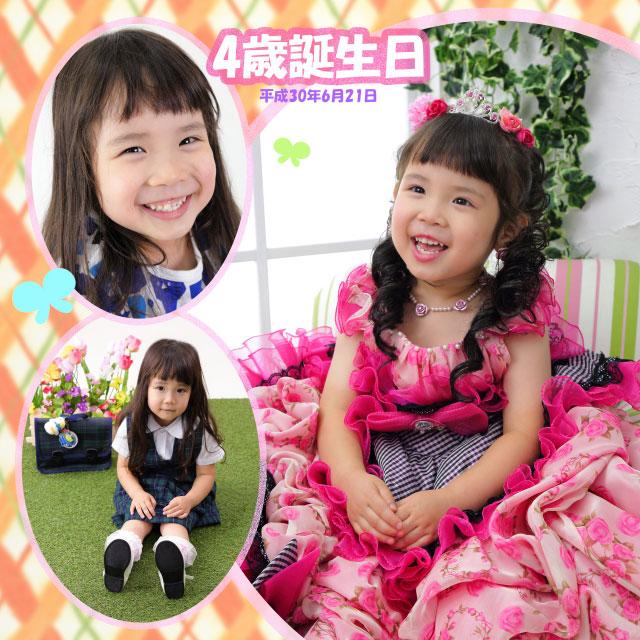4歳バースデー&入園 47081