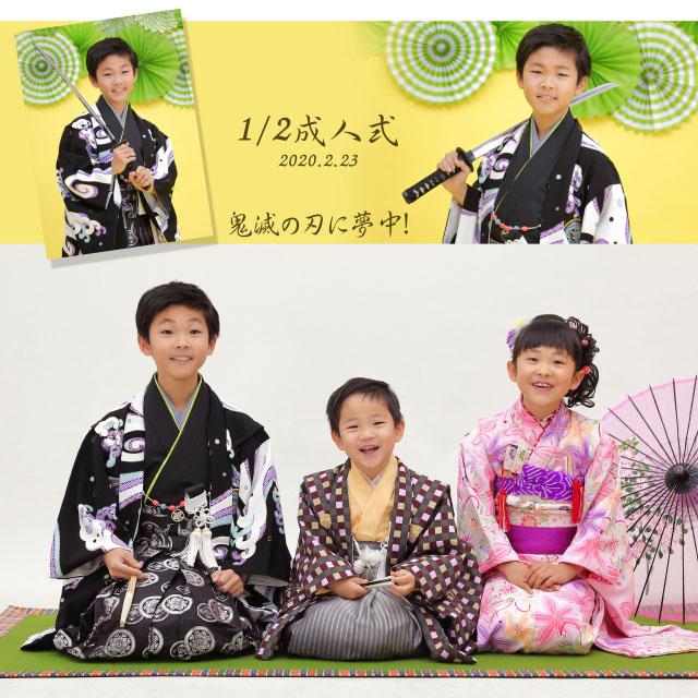1/2ハーフ成人式&七五三 49511 (2020-03-13)