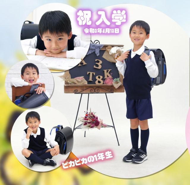 小学校入学&進級記念 50814 (2021-04-30)