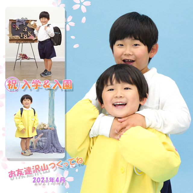 小学校入学&入園 50974