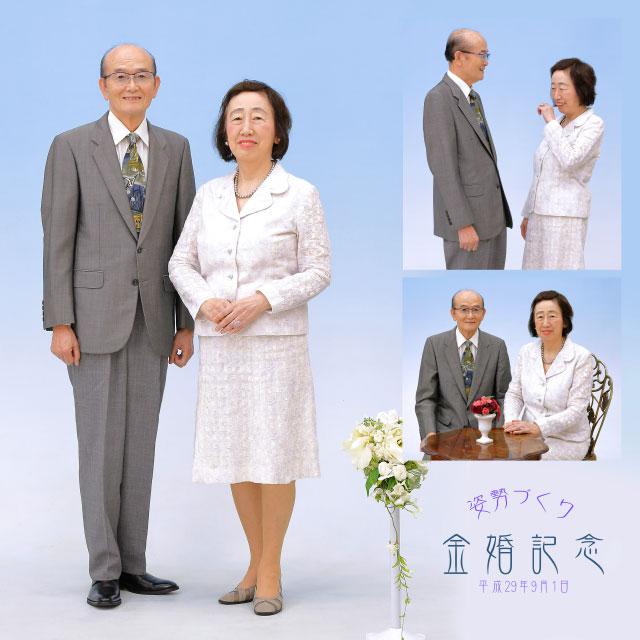 金婚記念 45732 (2017-09-16)