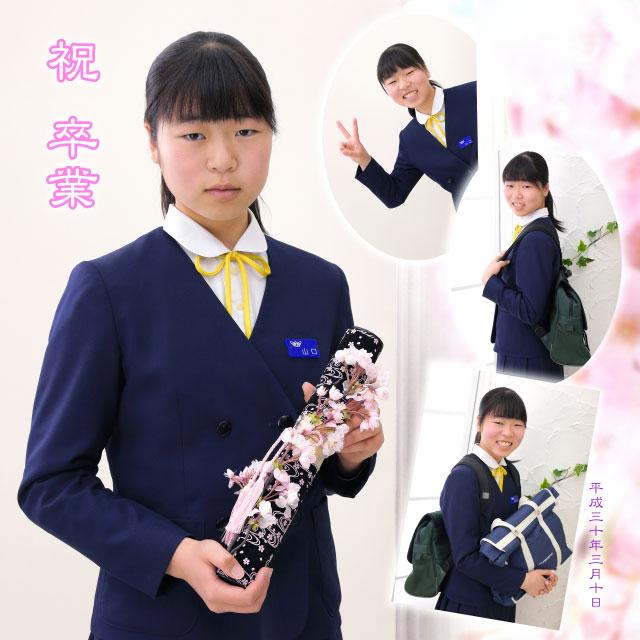 中学校卒業 46703 (2018-04-16)