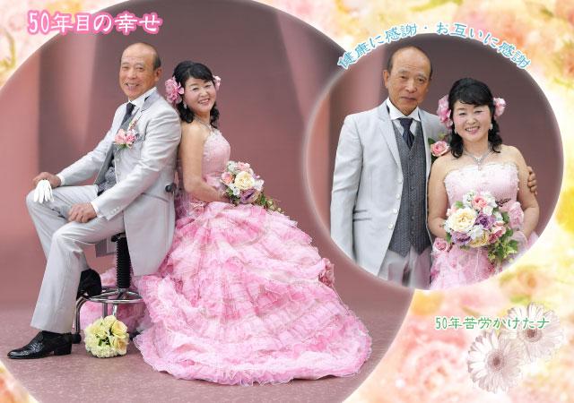 金婚式 46766 (2018-05-03)