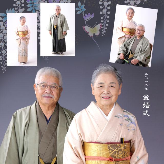 金婚記念 47388 (2018-09-30)