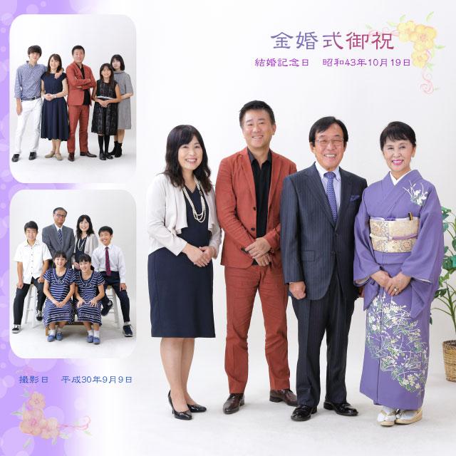 金婚記念 47400 (2018-11-04)