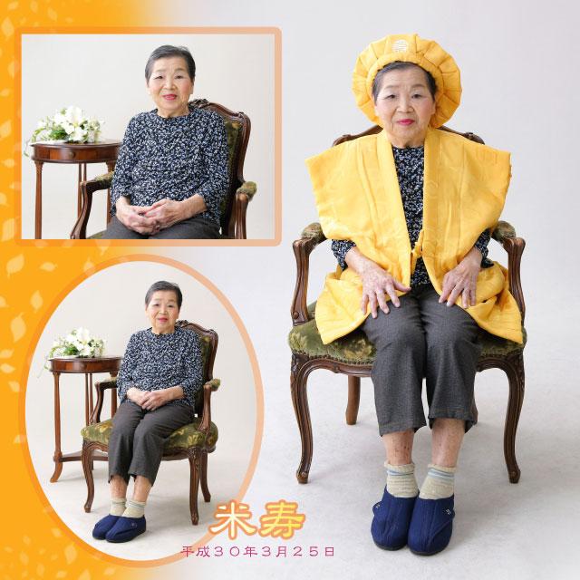米寿記念 47646 (2018-11-23)