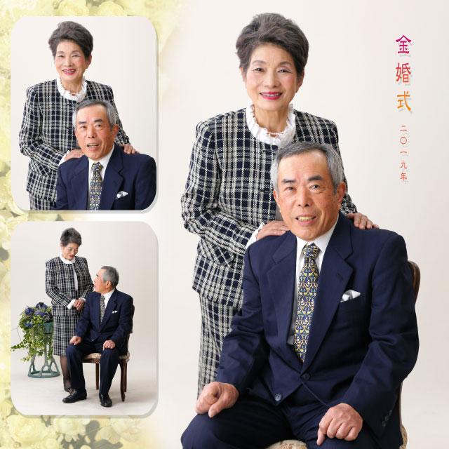 金婚記念 48073 (2019-03-08)