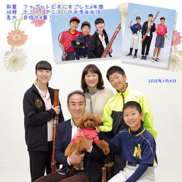 家族記念 49353 (2020-01-26)