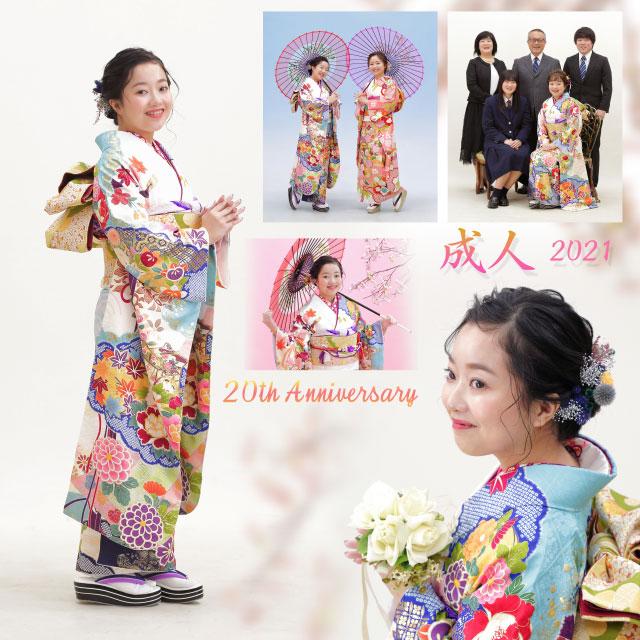 スタジオ成人式 50133 (2021-02-14)